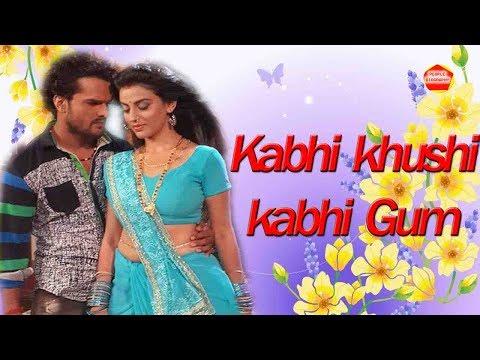 खेसारी के साथ अक्षरा की एक और फिल्म । Kabhi Khushi Kabhi Gum Bhojpuri Movie 2017