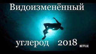 Видоизменённый углерод 2018 трейлер на Русском