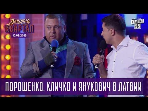Скандальное выступление 95 Квартала в Юрмале, где Зеленский сравнил Украину с проституткой