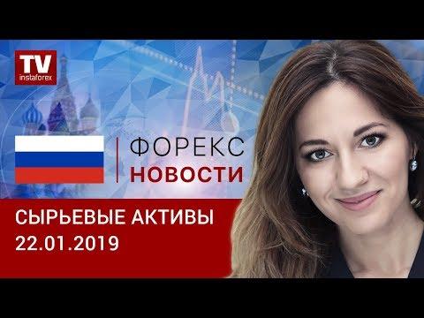 22.01.2019: Борьба на равных: нефть и рубль пытаются удержать позиции (BRENT, WTI, USD/RUB)