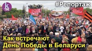 """9 Мая в Минске. """"Бессмертный полк"""" и главный парад Беларуси"""
