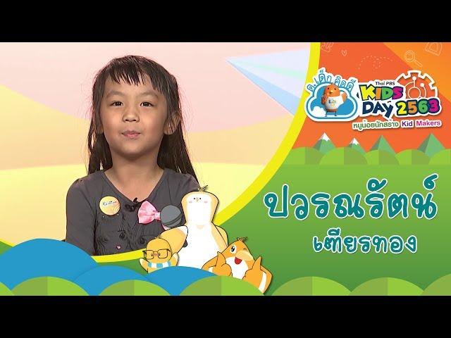 ด.ญ.ปวรณรัตน์ เฑียรทอง I ผู้ประกาศข่าวตัวจิ๋ว ThaiPBS Kids Day 2563