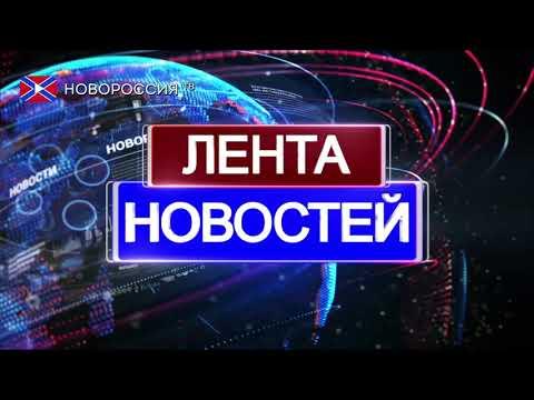 """Лента новостей """"Новороссия ТВ"""" В 16:00 - 25 июля 2019 года"""