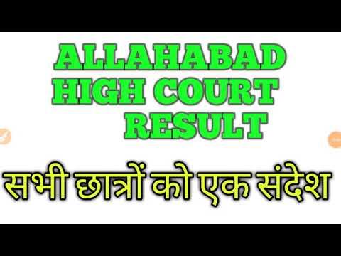 ALLAHABAD HIGH COURT RESULT सभी छात्रों को एक संदेश