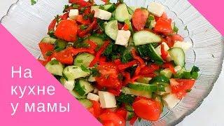 Вкусный летний овощной салат с адыгейским сыром