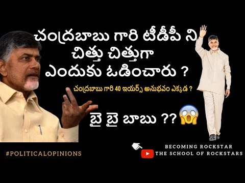 10-reasons-behind-failure-of-chandrababu's-tdp-in-ap-elections-2019-|-telugu