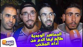 الجماهير الوجدية طالع ليها الدم من أداء المنتخب المغربي :مافهمناش هاذ المدرب بغا يرجعنا من الزيرو
