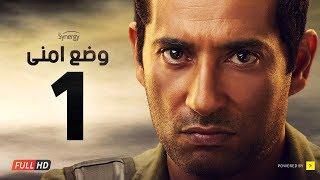 وضع أمني - الحلقة الأولى - بطولة عمرو سعد | Wade3 Amny - Ep 1