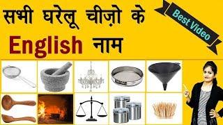 English में सभी घरेलू सामानों के नाम [PART 1] | Household Item names | Household Goods Hindi Meaning