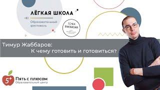 """Тимур Жаббаров """"К чему готовить и готовиться"""""""