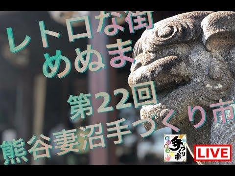 第22回 ☆熊谷妻沼手づくり市☆SAKAKI TVLIVE