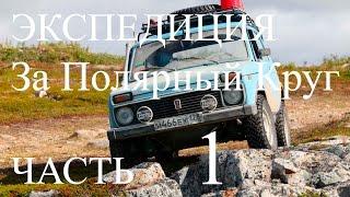 нива экспедиция  За Полярный круг ч1