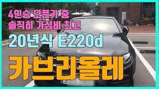 20년식 E220d 카브리올레 리뷰로그[ 리뷰 + 브이…