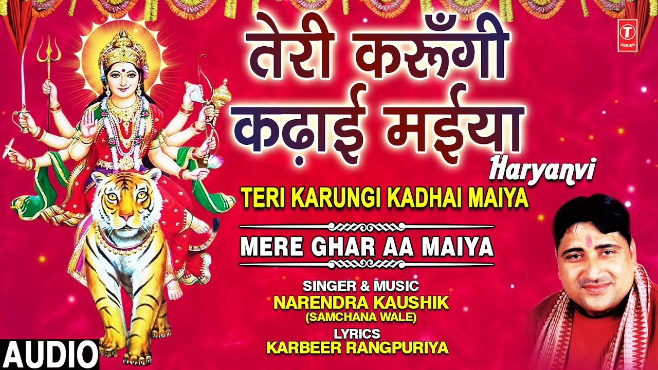 TERI KARUNGI KADHAI MAIYA I NARENDRA KAUSHIK i Haryanvi Devi Bhajan I  Mere Ghar Aa Maiya,Audio Song