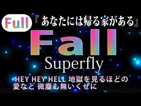 【フル歌詞】Fall / superfly (ドラマ「あなたには帰る家がある」主題歌)Cover