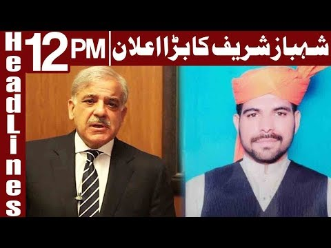 Zainab's murderer should be hanged publicly  - Headlines 12 PM - 24 January 2018 - Express News