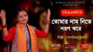 বিজয় সরকারের গান || তোমার নাম নিতে নয়ণ ঝরে || সাগরিকা মন্ডল || Sagarika Mondal