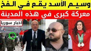 عاجل: وسيم الأسد يصف نفسه بالحقير  معركة كبرى قادمة في هذه المدينة السورية  دولة عربية تطبع مع الأسد