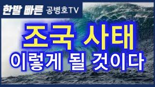 조국 사태 / 이렇게 될 것이다 [공병호TV]