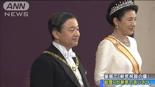 「国民の幸せと国の発展を」 皇居で新年祝賀の儀(20/01/01)