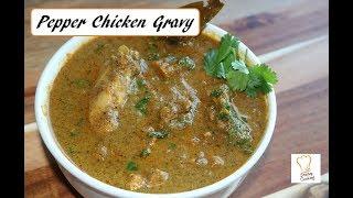 Pepper Chicken Gravy/ Pepper Chicken / South Indian Style Pepper Chicken Recipe/ Episode-54