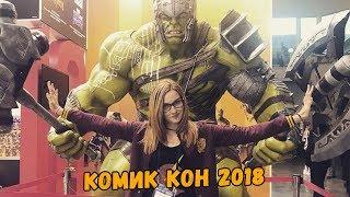 Большой обзор Comic Con Russia и Игромир 2018