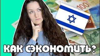 Как сэкономить в ДОРОГОЙ СТРАНЕ Израиль?