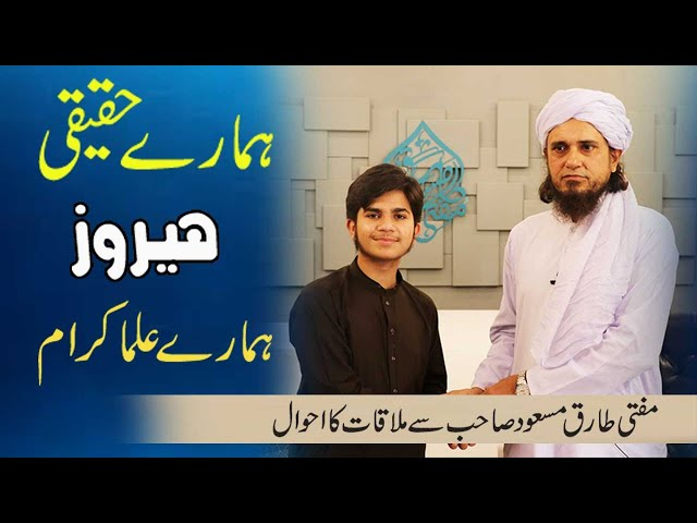 Little Professor Hammad Safi Meets Mufti Tariq Masood