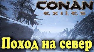 Выживание Варваров и путешествие на север - Conan Exiles
