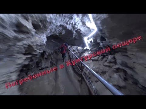Погребенные в Кунгурской пещере