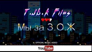 Т JB K Films - Мы за ЗОЖ (Officilal Music Video)
