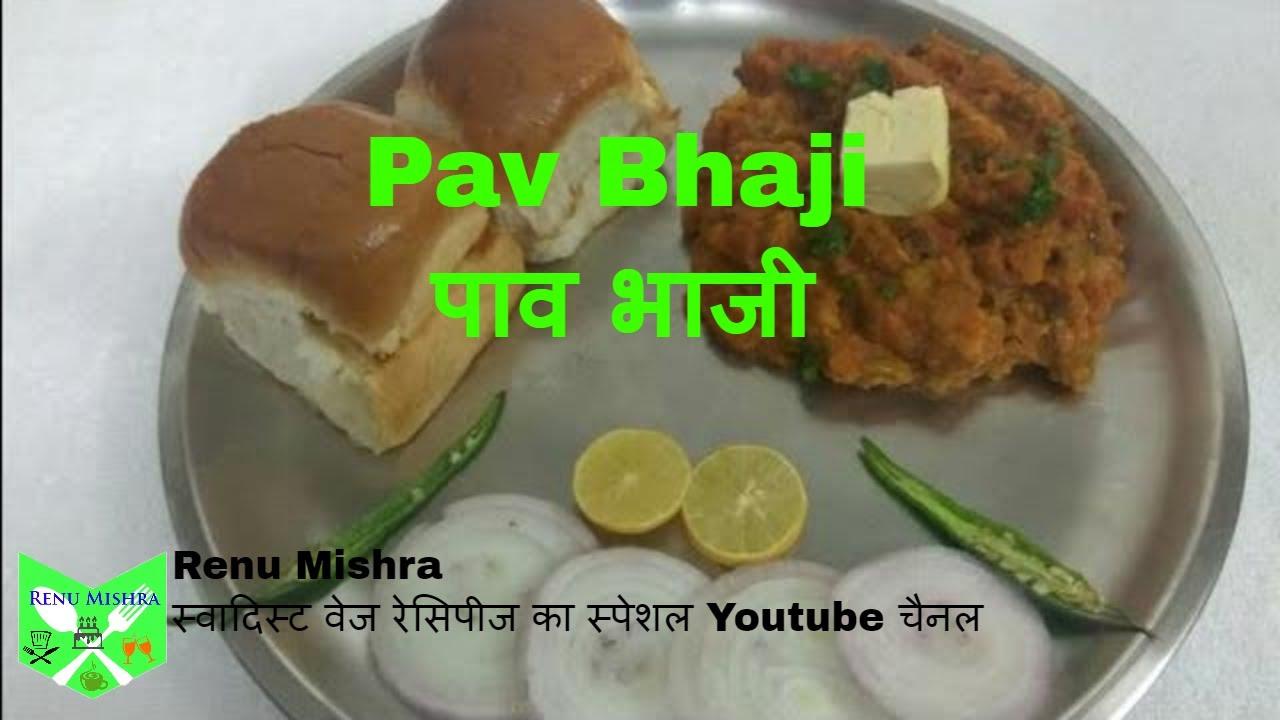 Pav bhaji recipe mumbai style pav bhaji indian fast food recipe easy pav bhaji recipe mumbai style pav bhaji indian fast food recipe easy vegetarian recipe forumfinder Choice Image