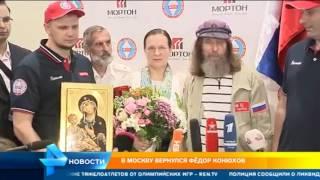Знаменитый путешественник Фёдор Конюхов приземлился в Москве