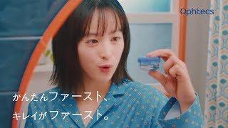 女優の清野菜名を起用したソフトコンタク トレンズケア用品「cleadew フ...