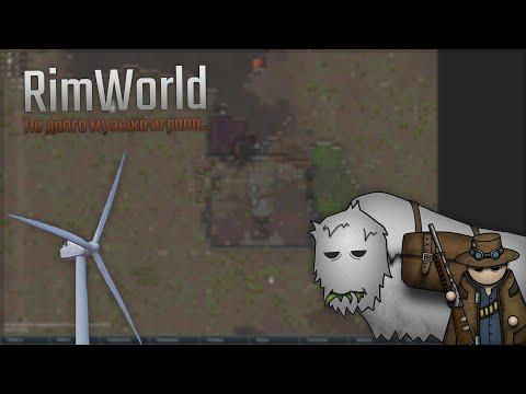 🃏 Rimworld: Не долго музыка играла..
