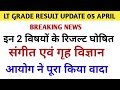 2 SUBJECT LT GRADE RESULT DECLARED । HOME SCIENCE & MUSIC