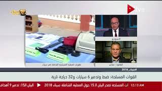 أبرز تصريحات النائب. مدحت الشريف عضو مجلس النواب حول الأوضاع في سيناء والعملية الشاملة 2018