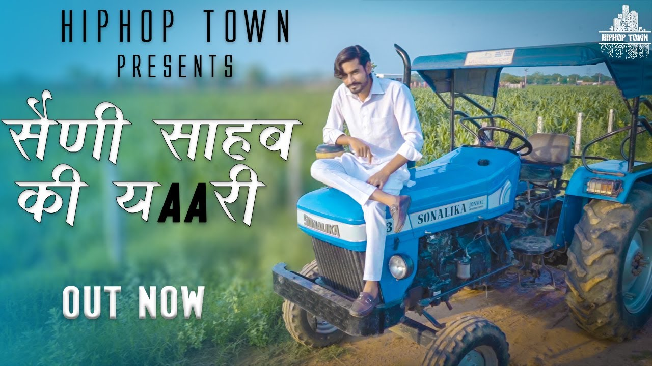 Saini Sahab Ki Yaari (Official Video) | Naveen Saini | Yuvii | Amit Saini | New Haryanvi Song 2020