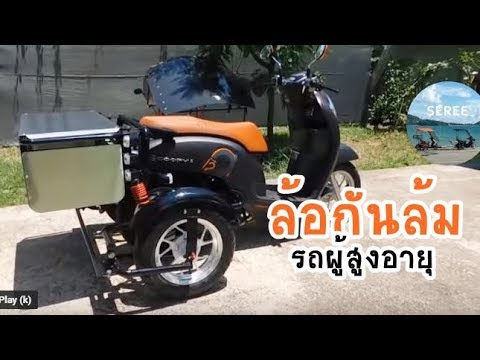 Repeat Honda Scoopy i 2018 Side Wheel Attachment Kit by