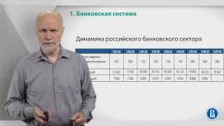 видео Банковская система и ее роль в развитии экономики