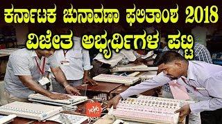 Karnataka Election 2018 Winning Candidates List Full Detail Kannada News | YOYO TV Kannada News