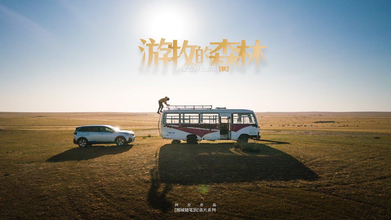【纪录片】呼伦贝尔,一半的财宝藏在大兴安岭Journey to Great Khingan Range & HulunBuir of Inner Mongoli内蒙自驾游历
