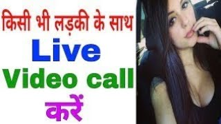 World me kisi bhi ladki se video call baat kre free me by going on