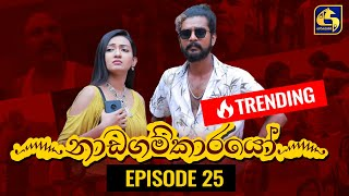 Nadagamkarayo Episode 25 ||''නාඩගම්කාරයෝ'' || 19th February 2021 Thumbnail