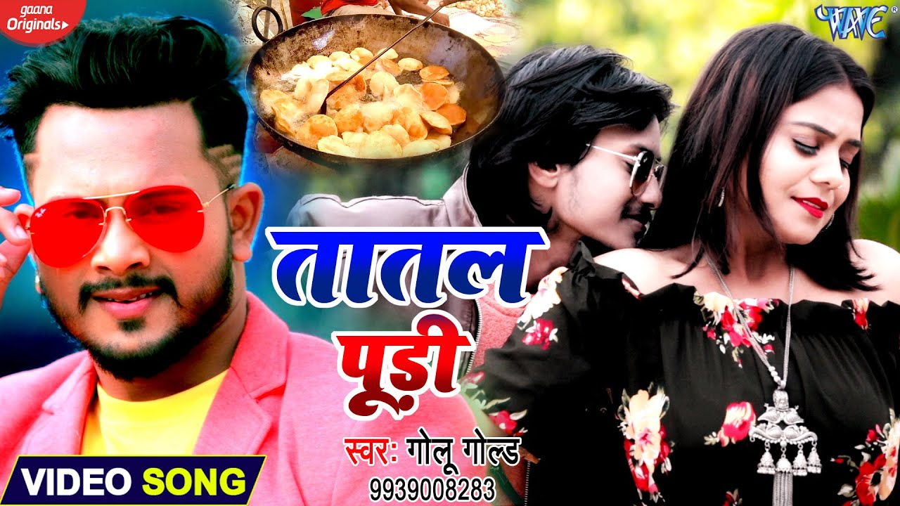 #VIDEO - तातल पूड़ी | #Golu Gold | Taatal Pudi | Superhit Bhojpuri Song 2021