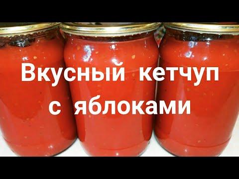 Как приготовить кетчуп в домашних условиях из помидор и яблок на зиму