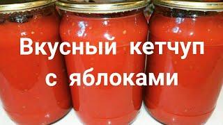 Кетчуп на зиму. | Кетчуп с яблоками на зиму в домашних условиях.