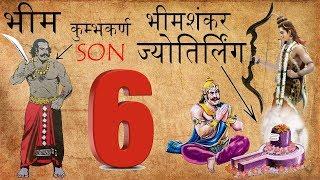 छटवी भीमशंकर ज्योतिर्लिंग की कथा ! Bhimashankar Jyotirlinga - The Sixth Jyotirling | Do You Know ???