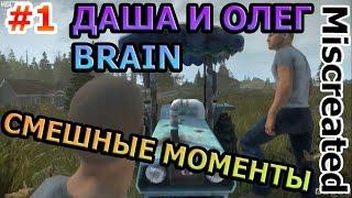 Miscreated - Олег Брейн и Даша Рейн. Самые лучшие, интересные и смешные моменты! #1
