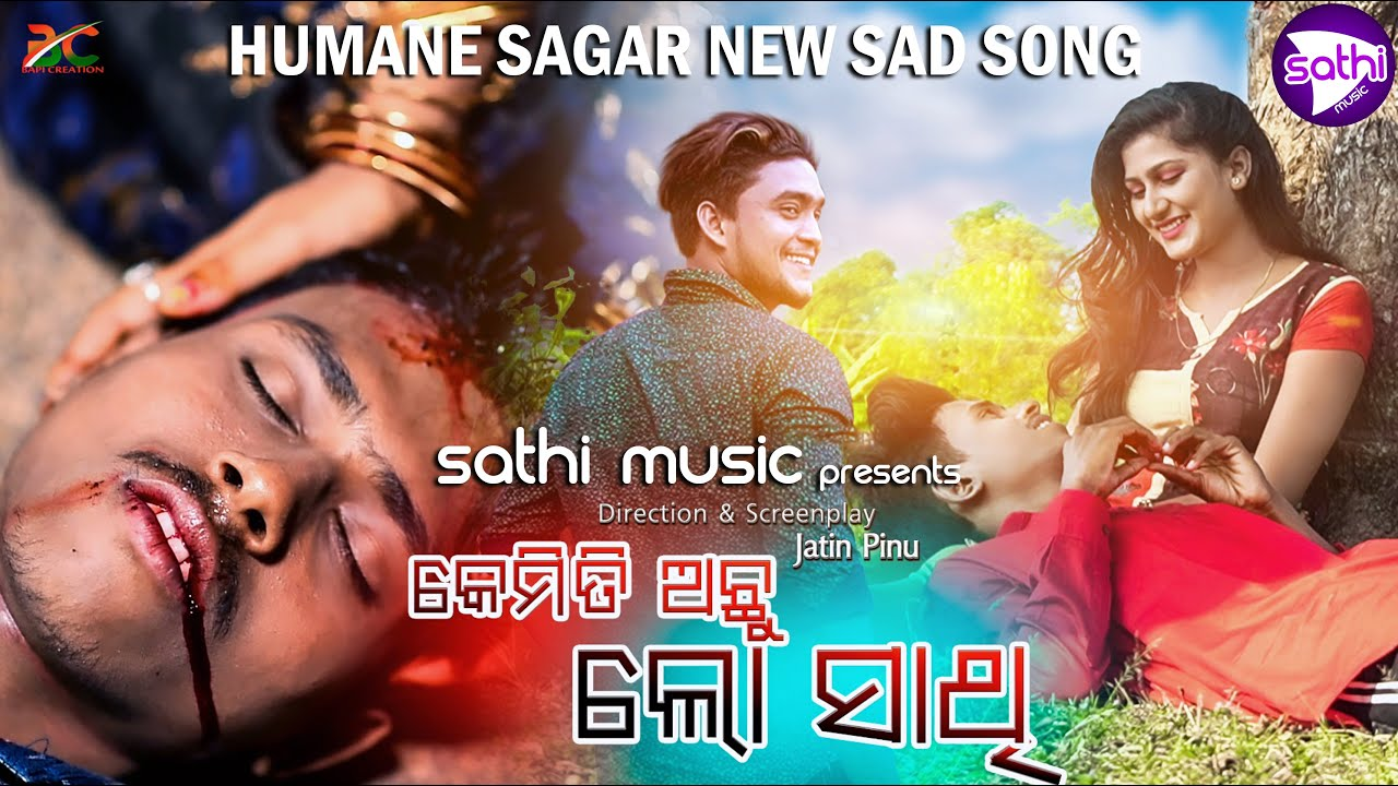 Kemiti Achu Lo Sathi | Huamane Sagar New Song | Sunil Maharana | Sathi Music | New Odia Sad Song